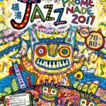 yokohama-jazz-promenade-2017