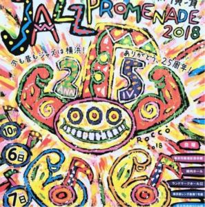 yokohma-jazz-promenade-2018