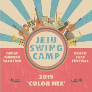 jeju-swing-camp-2019